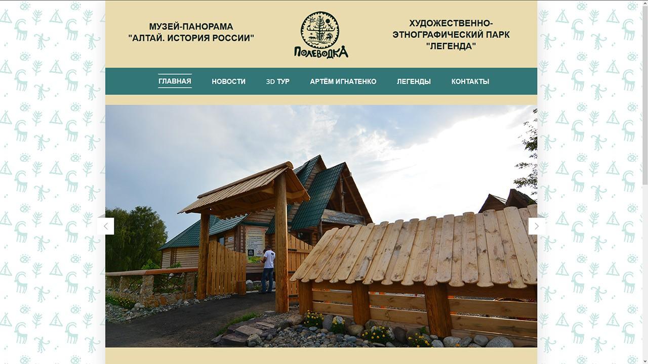 Открытие нового сайта Полеводка